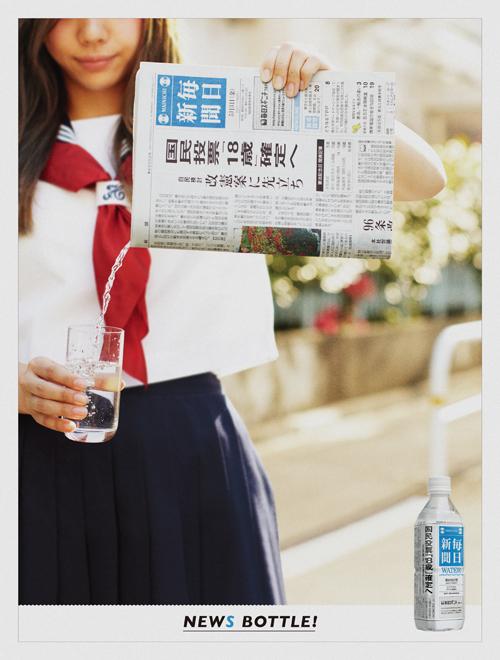 News bottle2